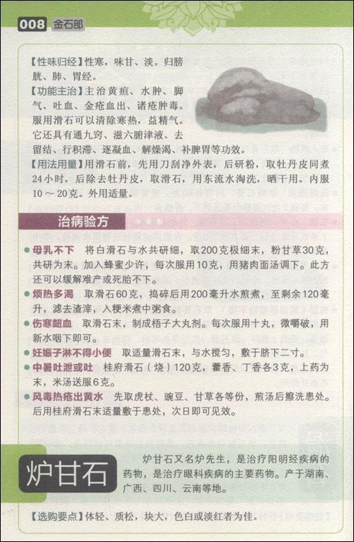 图解本草纲目(全彩精绘本)- 本草纲目>整理委员会-学