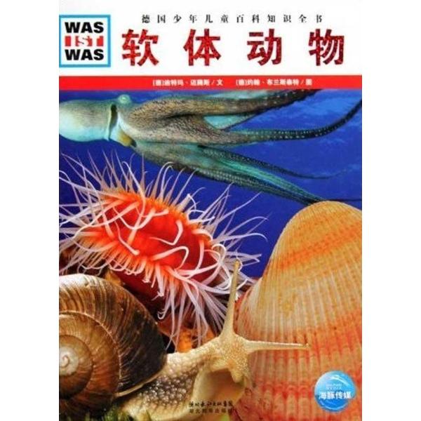 德国少年儿童百科系列:软体动物