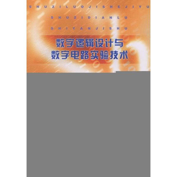 数字逻辑设计与数字电路实验技术-包亚萍-电子与通信
