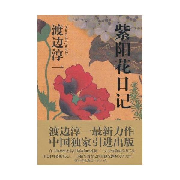 紫阳花日记/渡边淳一作品-[日]渡边淳一