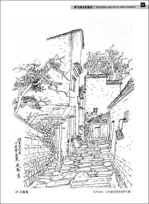 乡村房屋加树线描画