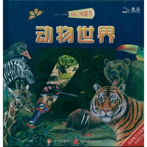 动物世界 奇幻电筒书-约翰斯通-幼儿启蒙-文轩网