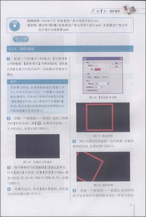 avi 4.2 玻璃质感字 35 4.2.1 制作背景 36 4.2.2 制作文字效果 38 4.