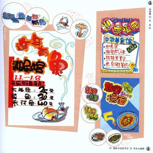 青年节  儿童节  教师节  国庆节 内容简介  本套丛书以前两套pop
