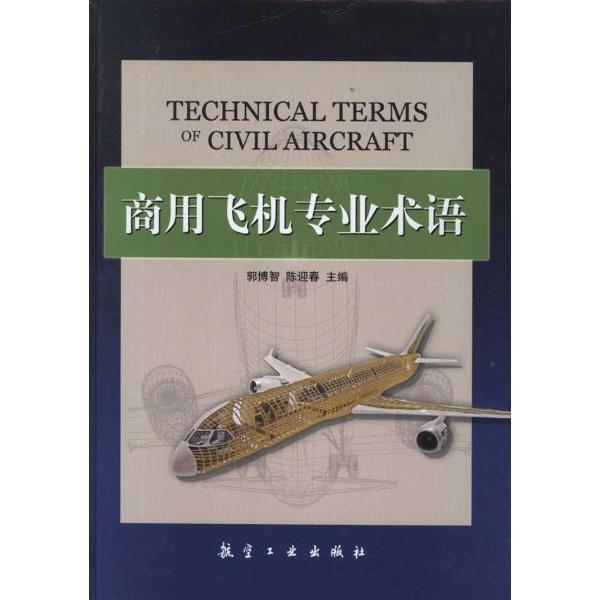 商用飞机专业术语-郭博智
