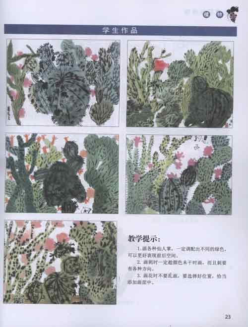 新儿童国画教程:植物-方利图片