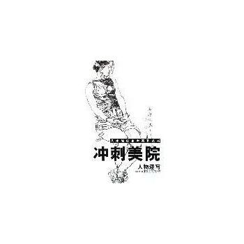 冲刺美院/艺术院校高考系列丛书(色彩静物)