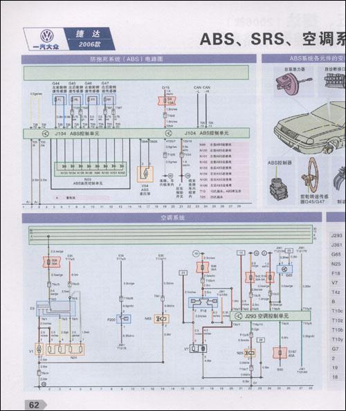 汽车电路图集系列丛书:一汽大众车系电路图集/汽车电路图集系列丛书