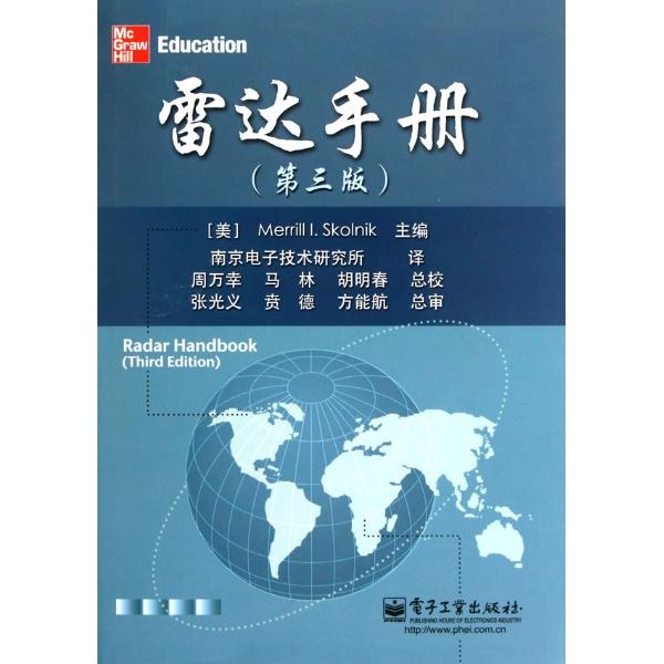 雷达手册(第三版)-南京电子技术研究所-电子与通信