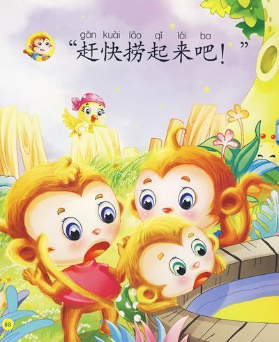 关于小动物的童话故事大全精选