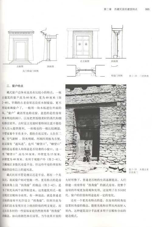 西藏凯达实业有限公司结构图