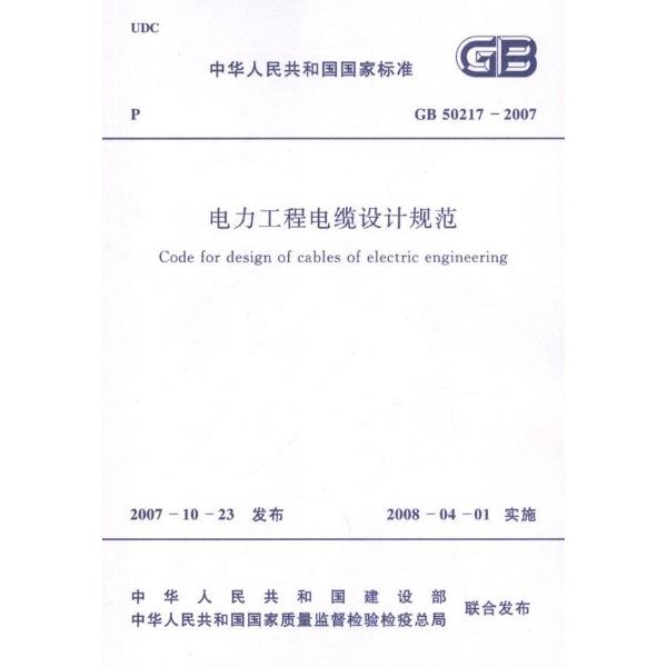 电力工程电缆设计规范gb50217-2007