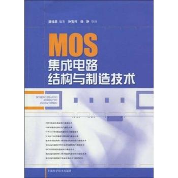 mos集成电路结构与制造技术