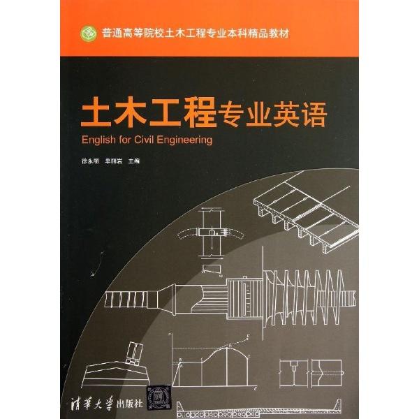 土木工程专业英语 -徐永丽