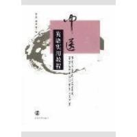 中医英语实用教程:练习答案