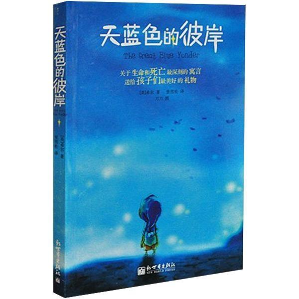 天蓝色的彼岸-希尔-儿童文学-文轩网