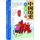 中国孩子历史大讲堂•中国历史小故事2