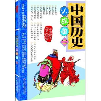 中国历史小故事2