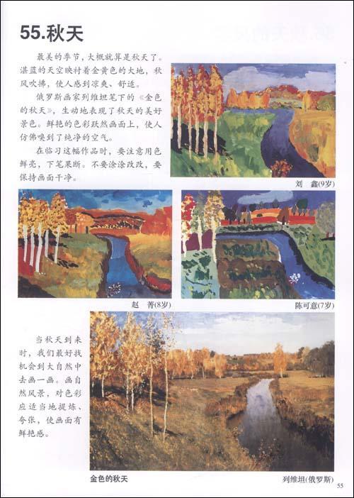 古堡 手绘彩色插图