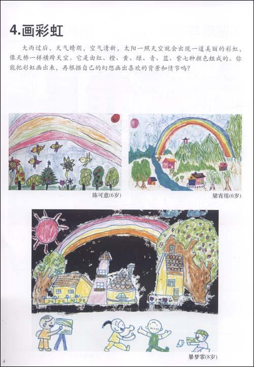 《手工》,《少儿美术世界-基础训练》和《绘画启蒙