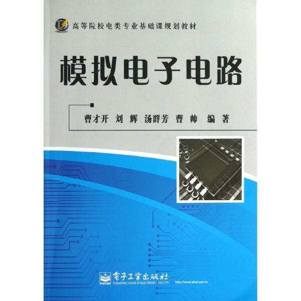 模拟电子电路/曹才开-曹才开//刘辉//汤群芳//曹帅