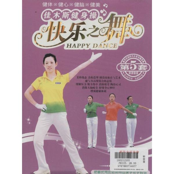 (2dvd)快乐之舞(第5套)/佳木斯健身操
