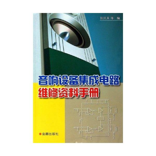 科技 电子与通信 微电子学,集成电路(ic)  定  价 : ¥18.
