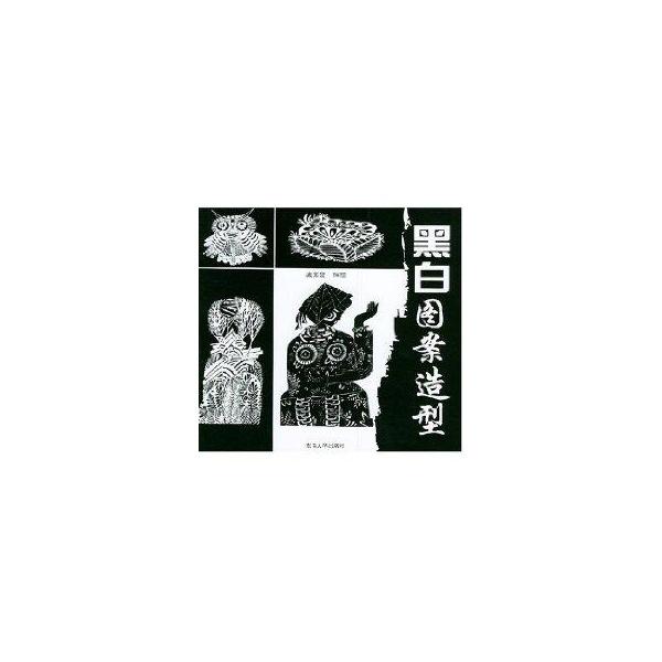 黑白图案造型-庞宝金-平面设计-文轩网