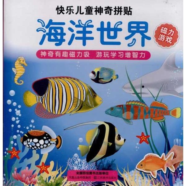 儿童画画海洋世界作品