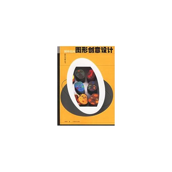 国外民间图形创意设计//图形创意丛书