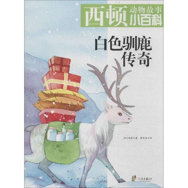 西顿动物故事小百科白色驯鹿传奇