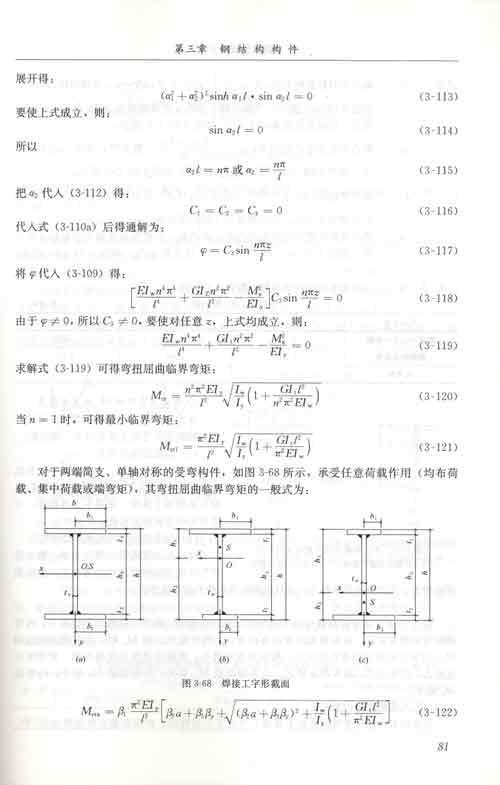 钢结构设计原理/国家高校网络教育系列教材