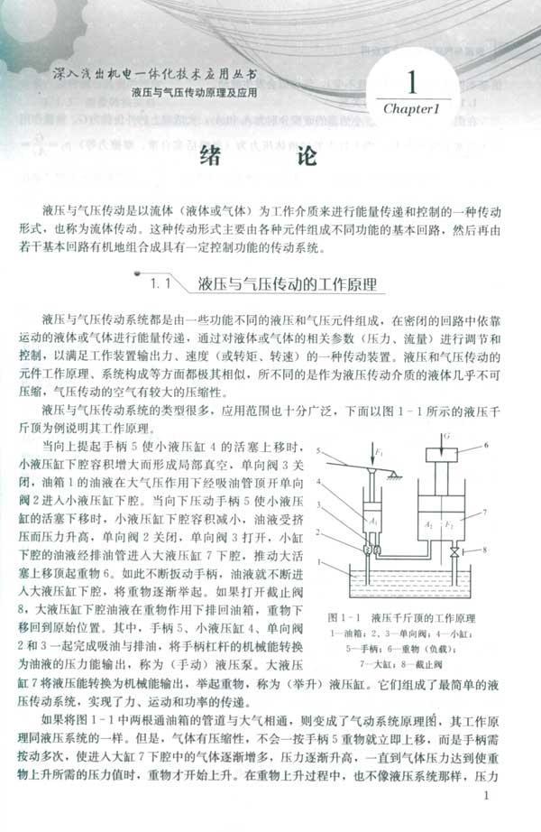 三一泵车电路图符号