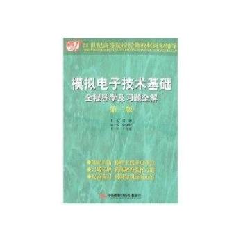 模拟电子技术基础全程导学及习题全解(第三版)-侯钢
