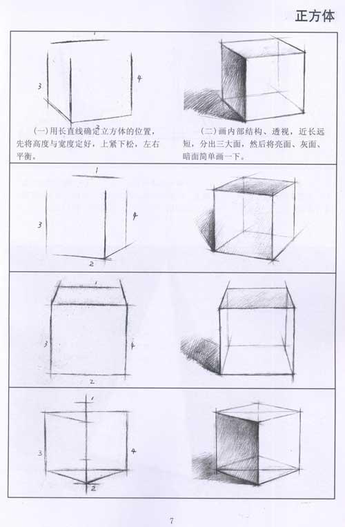 素描步骤画正方体