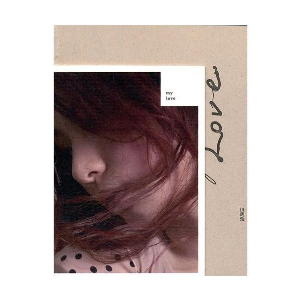 (cd)田馥甄(my love)正式版