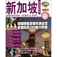 新加坡玩全指南(2014-2015版)