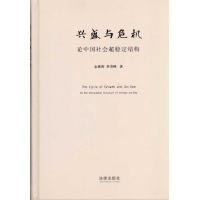 兴盛与危机:论中国社会超稳定结构(2010)