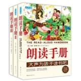《朗读手册》套装(1-3):美国各大教育院校指定教材,理论+实践,让孩子爱上阅读![11-14岁]