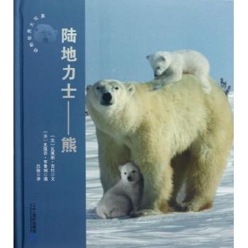 动物世界大写真:陆地力士:熊-(法)吉杜-少儿-文轩网