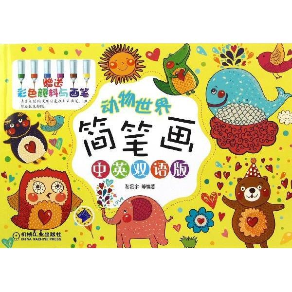 童话世界简笔画 中英双语版 赠送彩色颜料与画笔北京市新华书店网上