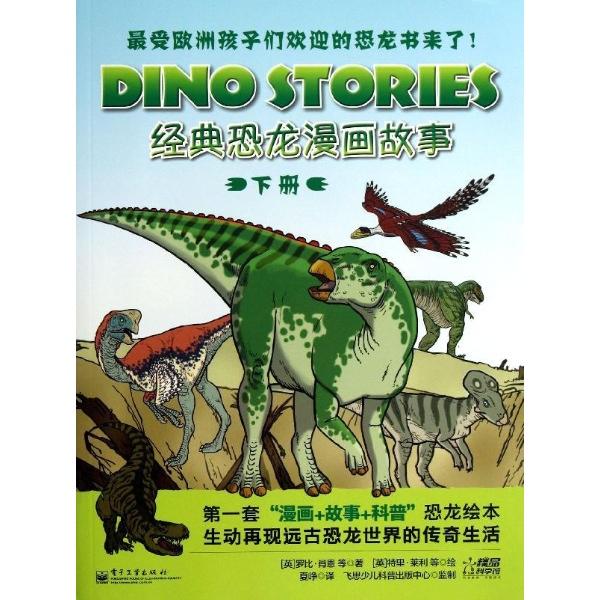 经典恐龙漫画故事(下)