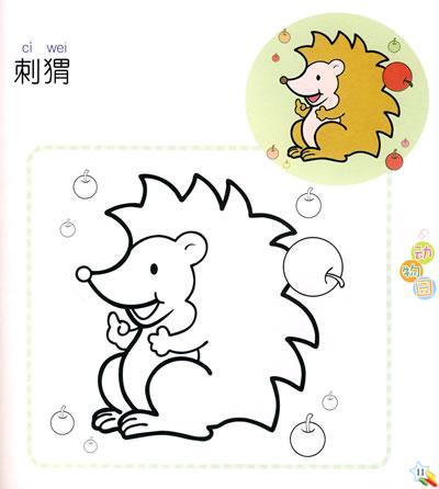 聪明宝宝涂色游戏书系列:宝宝涂色123动物园