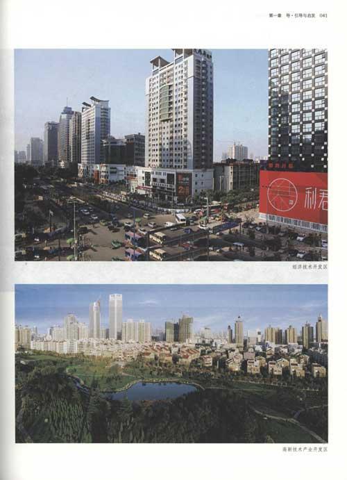 城市标志性区域 (1)唐皇城