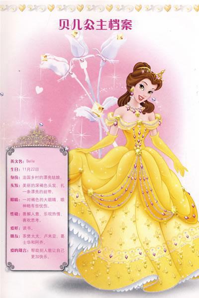 公主的30多个关于爱的故事:白雪公主关爱小动物