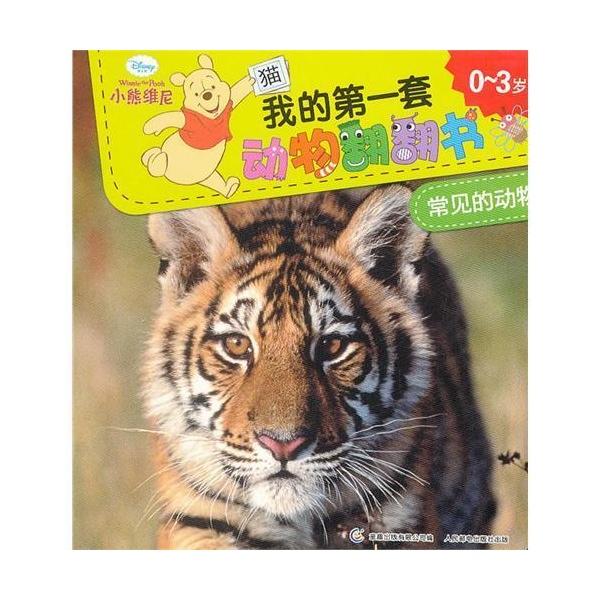 少儿 儿童文学  小熊维尼我的第一套动物翻翻书常见的动物/  定  价