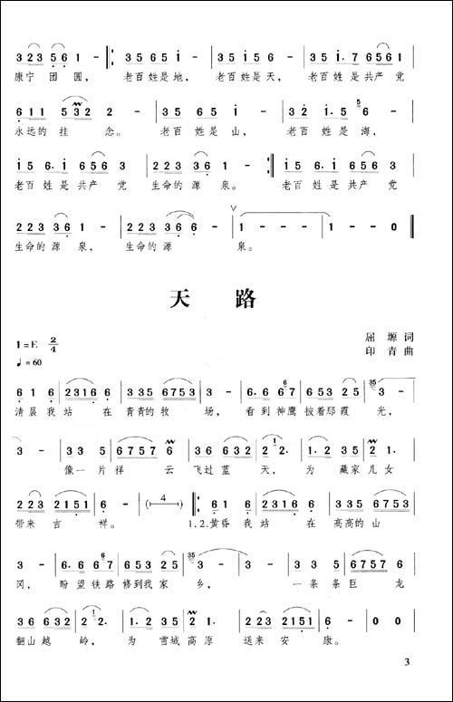 团结就是力量 61.在中国大地上 62.七子之歌一澳门 63.