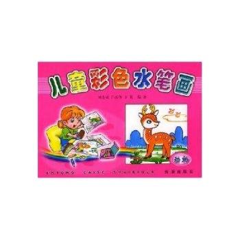 (动物)儿童彩色水笔画-刘金成-幼儿园教材-文轩网