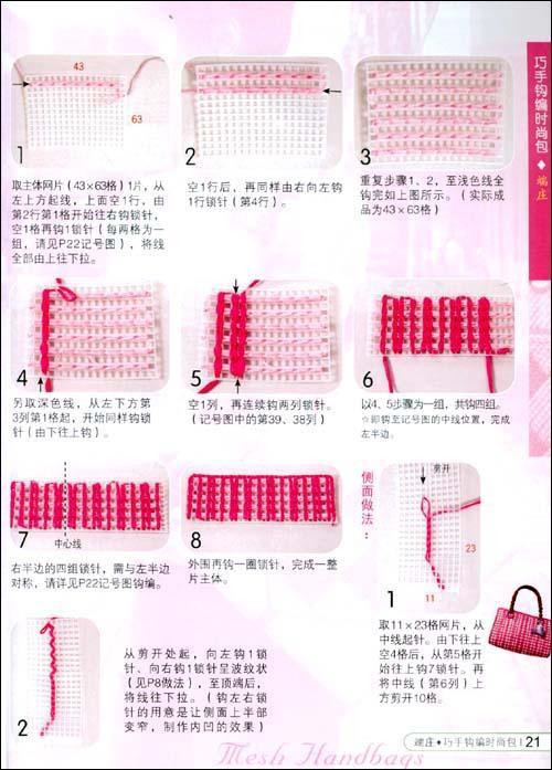 钩针编织基本针法