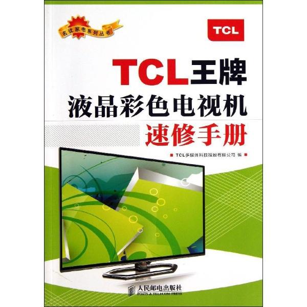 tcl王牌液晶彩色电视机速修手册-tcl多媒体科技控股